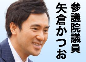 埼玉県戸田市議選