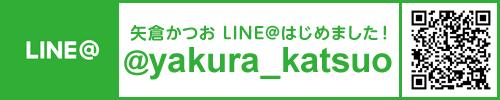 矢倉かつお LINE@ はじめました!