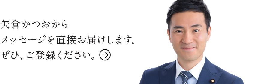矢倉かつおから メッセージを直接お届けします。 ぜひ、ご登録ください。