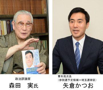 政治評論家・森田実氏と熱血対談