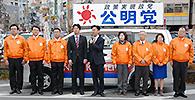 「青年が輝く日本に」と訴える岡本氏と安藤県議ら=1日 埼玉・新座市