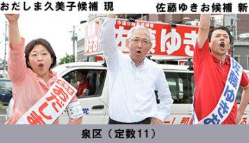 佐藤、おだしま(泉区=定数11) 、反転攻勢を 井上幹事長 9候補全員当選へ支援訴え