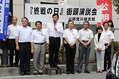 平和国家としての歩みを強調する西田氏(左から4人目)と県議、市議=埼玉・川越市