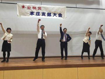 埼玉県本庄へ!
