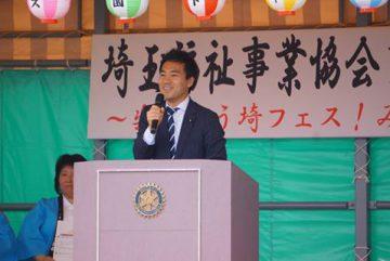 埼玉福祉事業協会
