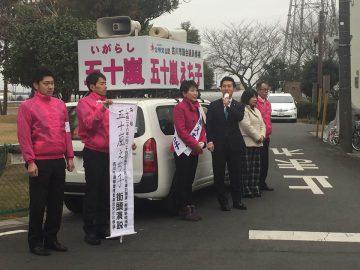 吉川市議選が告示!