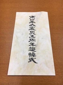 東日本大震災発災より5年