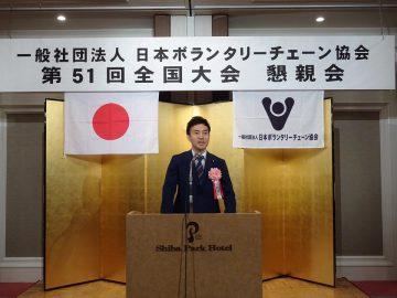 日本ボランタリーチェーン協会