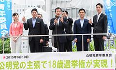 18歳選挙権の意義を訴える山口代表ら=19日 東京・新宿区