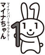 マイナンバーキャラクター マイナちゃん