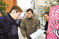 VOICE ACTIONの調査を行う党福岡県本部青年局のメンバーら=11日 福岡市