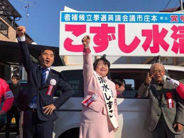 本庄市議選が告示されました!