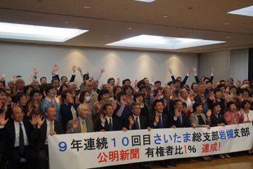 29日、吉田市議とともに、さいたま市岩槻区の党員会(公明新聞有権者比1%達成を祝い)に。