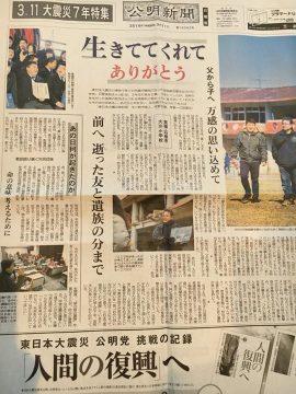 東日本大震災から7年となりました。