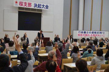 29日、さいたま市桜区の決起大会に、西沢市議と。