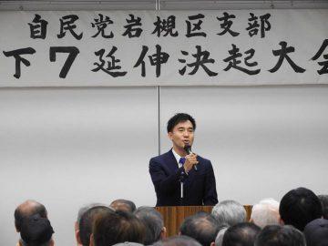 27日、地下鉄7号線(埼玉高速鉄道線)の浦和美園駅から岩槻(さらに蓮田)までの延伸に向けた自民党主催の決起大会に参加。