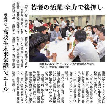 「第4回全国高校生未来会議」の企画の一環で、高校生約10人とランチを食べながら懇談しました。