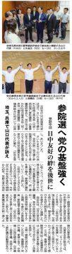 埼玉県本部夏季議員研修会、山口代表をお迎えして、決意新たに出発!