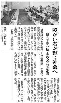 山本ひろし参議院議員が講師を務める会合(NPO法人輝 HIKARI様:金子代表 主催)に参加いたしました。