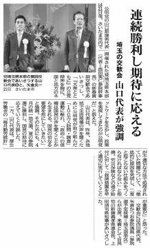 昨日、公明党埼玉県本部賀詞交歓会、浦和にて。