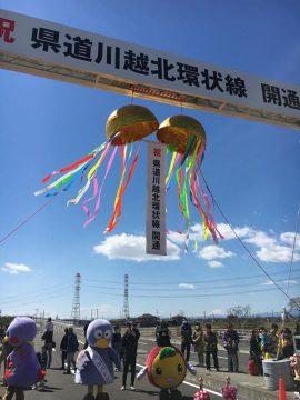 県道川越北環状線が開通!