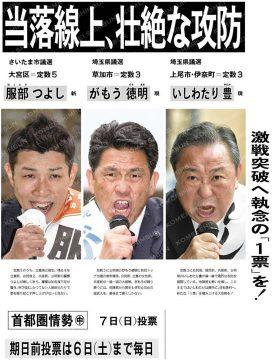 「いしわたり豊」県議候補、上尾市・伊奈町、大激戦です。