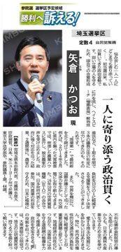 「参院選選挙区予定候補 勝利へ訴える!」