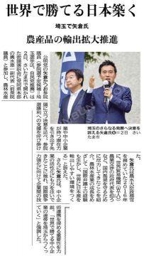 世界で勝てる日本、そして世界を支える日本をつくる!街頭にて。