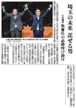 さいたま市にて、太田議長をお迎えし政経フォーラム