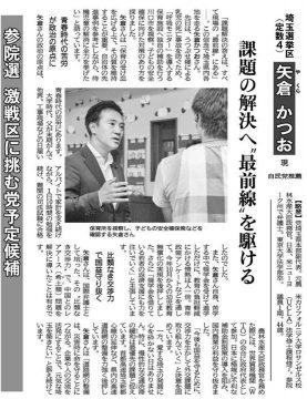 今日の公明新聞、地方版に私、矢倉かつおも特集いただいてます。