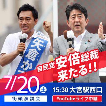 本日、15:30より大宮駅西口街頭演説会に自民党安倍総裁に応援に駆けつけて頂きます!