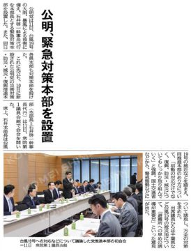 台風19号の関東上陸を前に「災害対策・防災・減災・復興推進本部」が開催