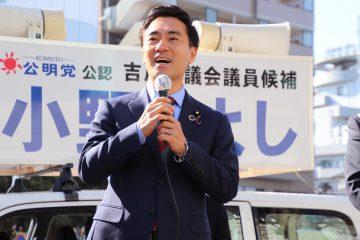 吉川市議会議員選挙が告示!