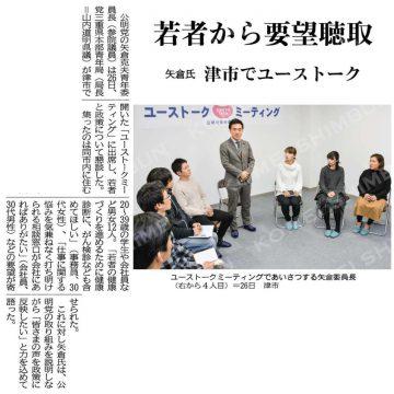 三重県にてユーストークミーティング