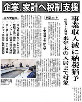 【企業・家計へ税制支援】