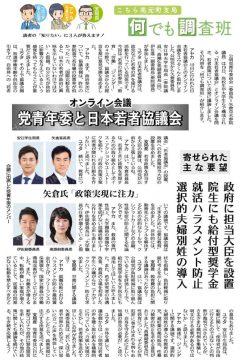 日本若者協議会の皆様と意見交換