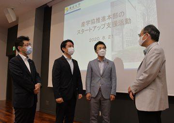 """""""大学発""""の起業を支援"""