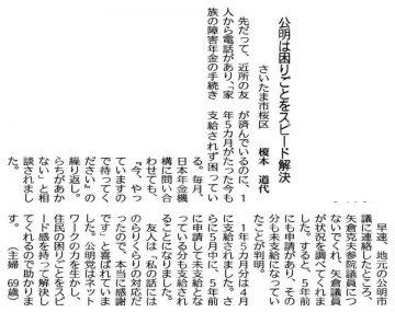 公明新聞の投稿欄に紹介されました。
